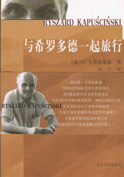 Podróże z Herodotem - wydanie Chińskie